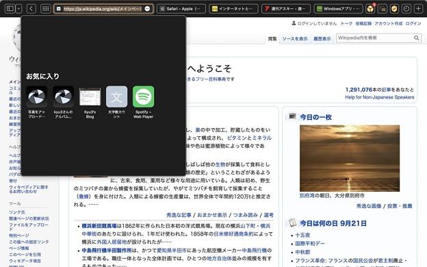 Mac版Safari 15 - 7:タブを「コンパクト」に設定