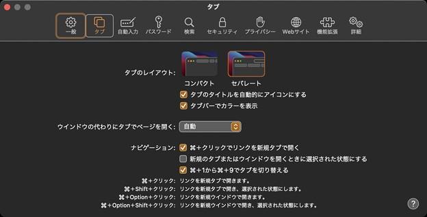 Mac版Safari 15 - 8:タブの設定