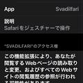 iOS15のSafariでジェスチャー操作できるようにする拡張機能「Svadilfari」 - 3