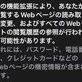 iOS15のSafariでジェスチャー操作できるようにする拡張機能「Svadilfari」 - 4