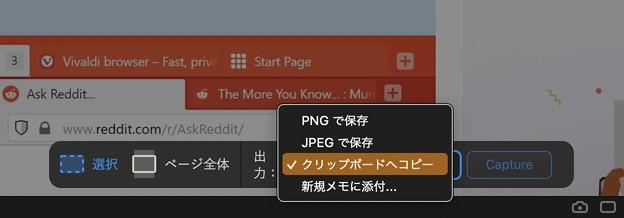 Vivaldi 4.3.2431.3:スクリーンショット撮影機能のUIが変更 - 2