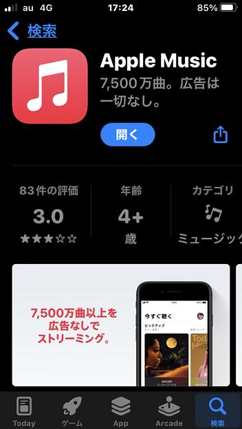 App StoreのApple純正アプリページに再びレーティングとレビューが表示(2021年9月)- 4