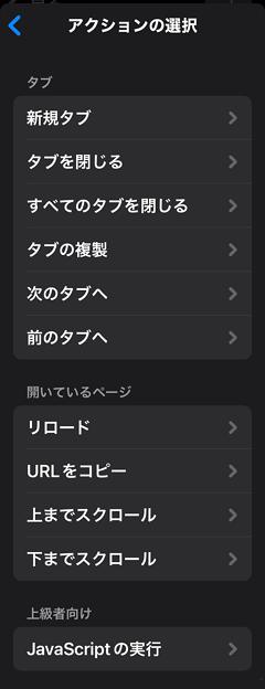 iOS版Safariの拡張機能「Svadilfari」 - 2:設定できるアクション一覧