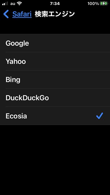 iOS15 Safari:設定できる検索エンジンに「Ecosia」!?