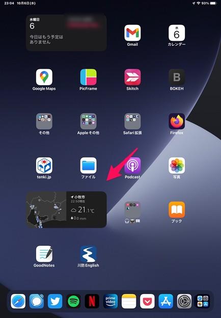 iPad OS 15.1:横長と縦長でホーム画面ウィジェットの位置が変わる!? - 4