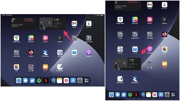 iPad OS 15.1:横長と縦長でホーム画面ウィジェットの位置が変わる!? - 5