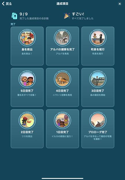 Alba: a wildlife adventure:全タスク達成!