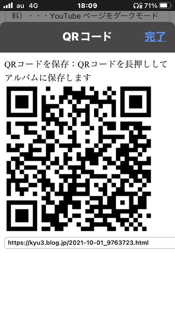 iOS15 Safariの機能拡張:?QRコード For Safari