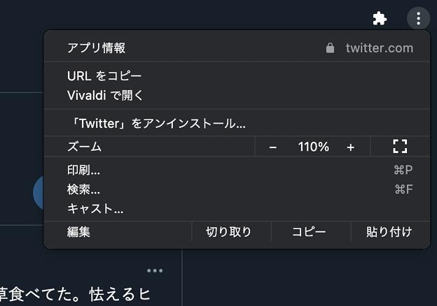 Vivaldi 4.3:PWAに対応  - 4(メニュー)
