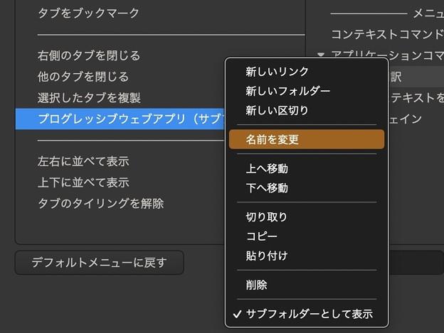 Vivaldi 4.3:メニューの名称を変更可能