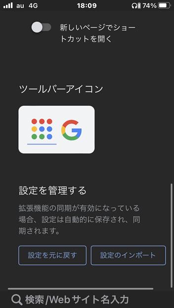 iOS版SafariにGoogle関連サービスを素早く起動できるランチャー拡張「G App Launcher」 - 6:設定