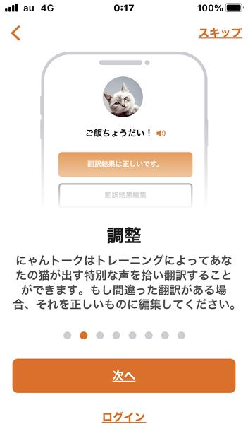 MeowTalk Cat Translator :チュートリアル - 2
