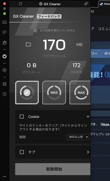 Opera GX LV3:GX Cleaner - 2