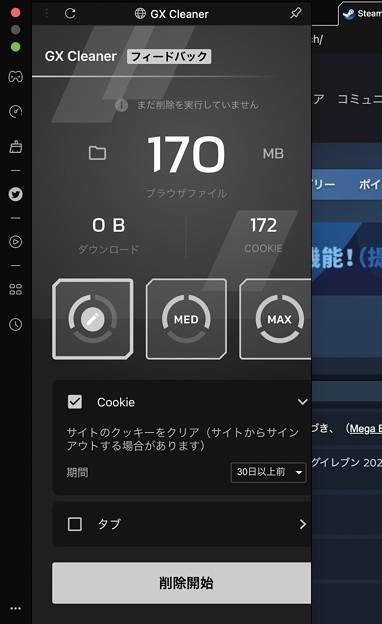Opera GX LV3:GX Cleaner - 3