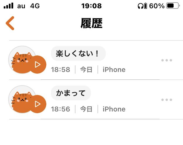 猫語翻訳アプリ「MeowTalk」- 2