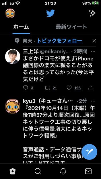 ホーム表示強制のTwitter新UI(2021年10月)- 2:起動するたび毎回ホーム表示
