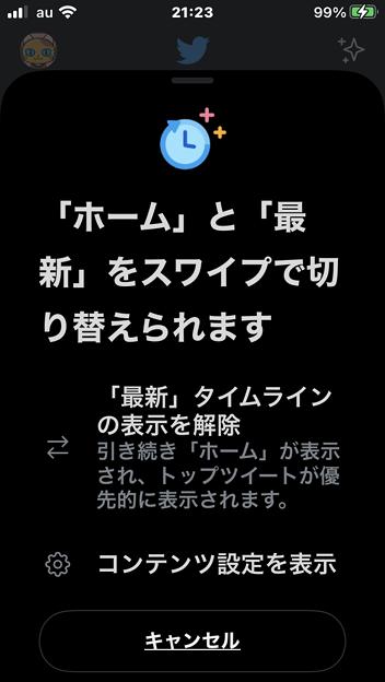ホーム表示強制のTwitter新UI(2021年10月)- 3:「ホーム」と「最新」非表示するならホームのみ