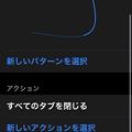 iOS・iPadOS拡張「Svadilfari」:ジェスチャー編集機能や感度調整機能が追加! - 2