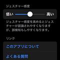 iOS・iPadOS拡張「Svadilfari」:ジェスチャー編集機能や感度調整機能が追加! - 4