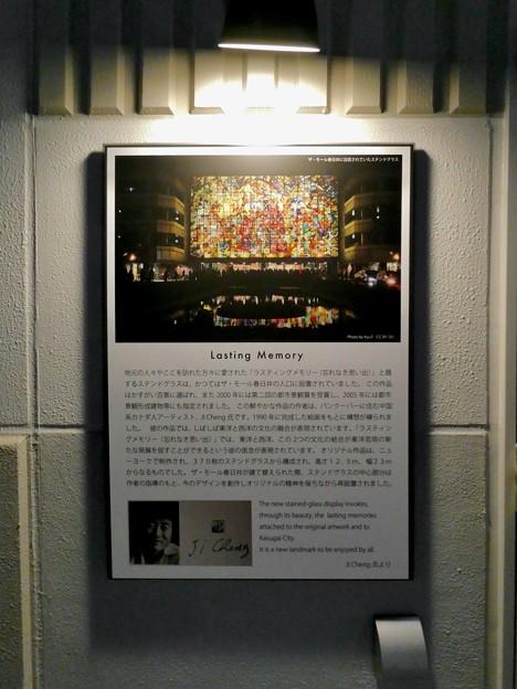 イーアス春日井のステンドグラスの説明パネル - 1:私の写真が使用されました!