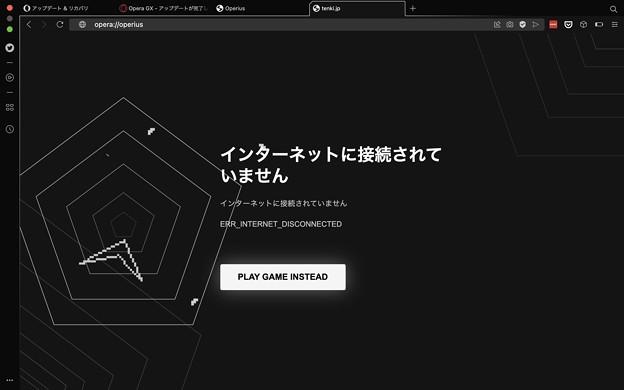 Opera GX LV3:インターネット非接続画面でゲームプレイ可能に! - 2(インターネット非接続画面)