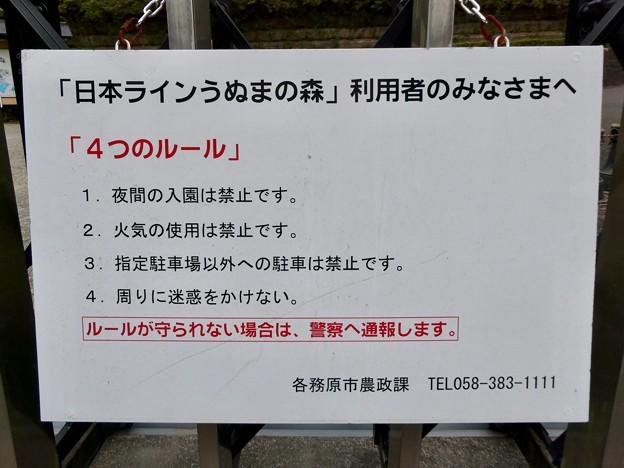 日本ラインうぬまの森:正門の注意書き