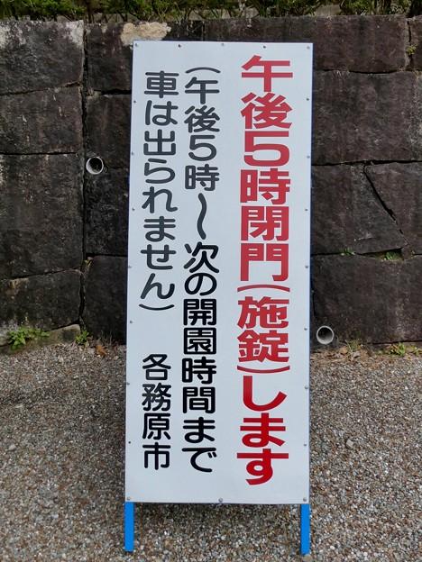 日本ラインうぬまの森:正門は午後5時に閉門