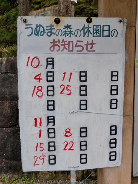 日本ラインうぬまの森:休園日の案内