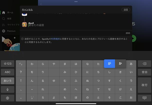 iPadOS 15の日本語かなキーボード、フリックで濁点・半濁点が入力可能!? - 1