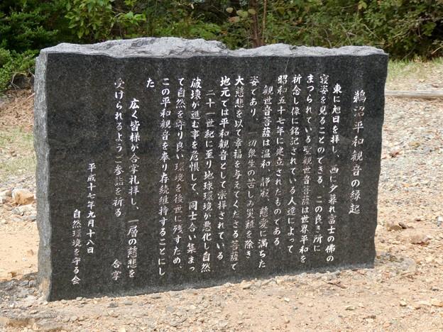 日本ラインうぬまの森:鵜沼平和観音の縁起