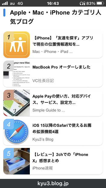 ライブドアブログの「Apple・Mac・iPhone カテゴリー人気ブログ」ランキング4位に! - 1