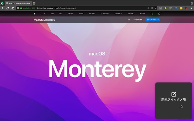 macOS Monterey:クイックメモ - 1