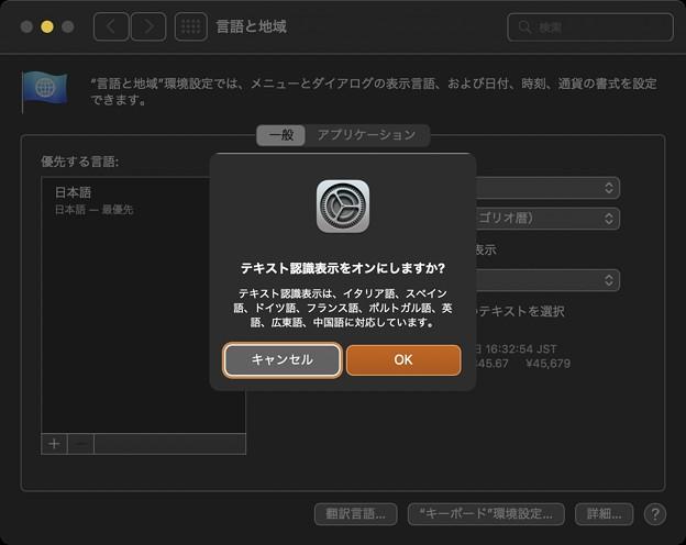 macOS Monterey:画像に含まれるテキストを認識する機能の設定をオン