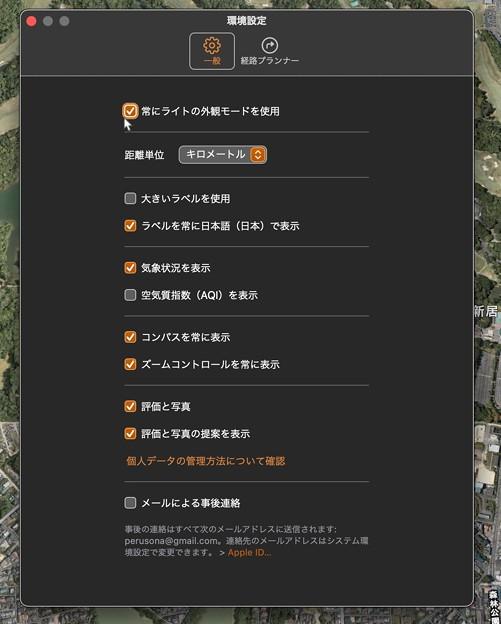macOS Monterey:設定で「常にライト表示」が可能に! - 1
