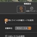 macOS Monterey:設定で「常にライト表示」が可能に! - 2