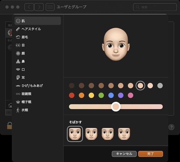 macOS Monterey:ログイン画面アイコンに「ミー文字」指定可能に! - 2(作成画面)