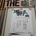 THE噺亭 第二十話 (5)