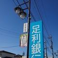 Photos: 街灯(2月19日)