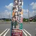Photos: 鬼滅の刃のノボリ(6月15日)