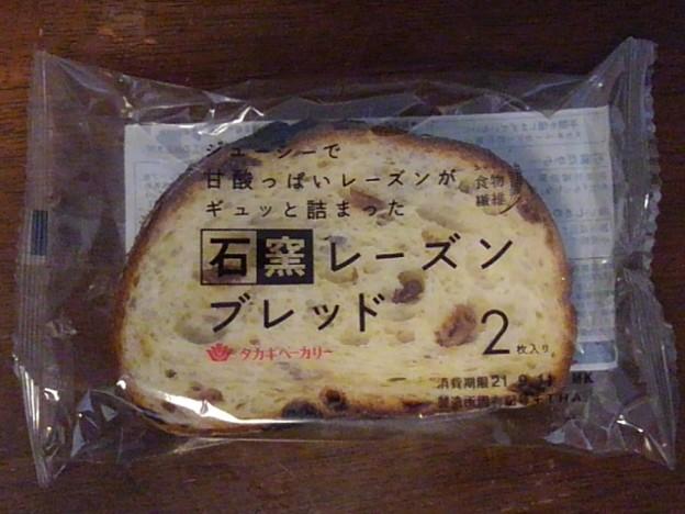 薄切りフランスパン・レーズン入り(9月9日)