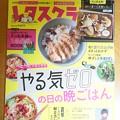 Photos: 新趣味、料理、八カ月目☆彡