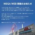 MEGAWEB close