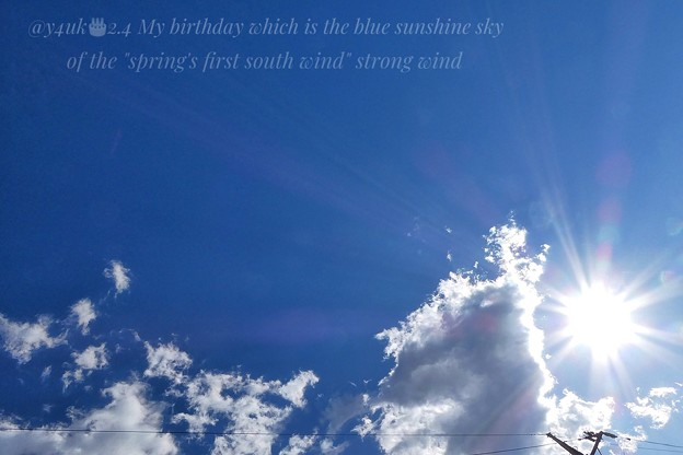 """2.4 My birthday which is the blue sunshine sky of the""""spring's first south wind""""strong wind#お誕生日#春一番"""