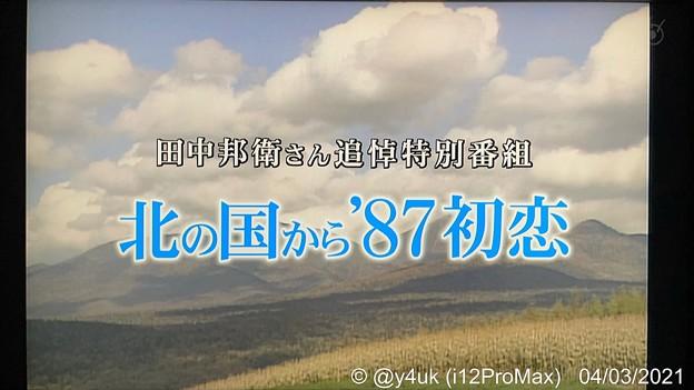 """2021.4.3_21:00#田中邦衛さん追悼特別番組""""北の国から'87初恋""""開始"""