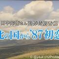 """2021.4.3_21:03#田中邦衛さん追悼特別番組""""北の国から'87初恋""""開始北海道大自然好き「倉本聰氏「田中邦衛さんは亡くなっても、五郎さんはまだここにいる」「北の国から」舞台・富良野に献花台」"""