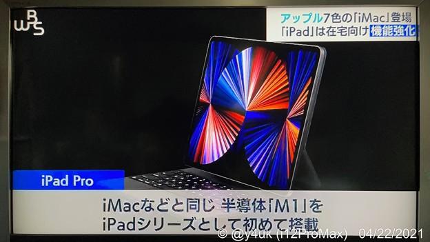 """4.21#AppleEventテレ東#WBS""""iPadは在宅向け機能強化「iMacなどと同じ半導体M1をiPadシリーズとして初めて搭載""""「最新モデル発表、在宅拡大するなか攻勢に」心電図装着行き疲更新"""