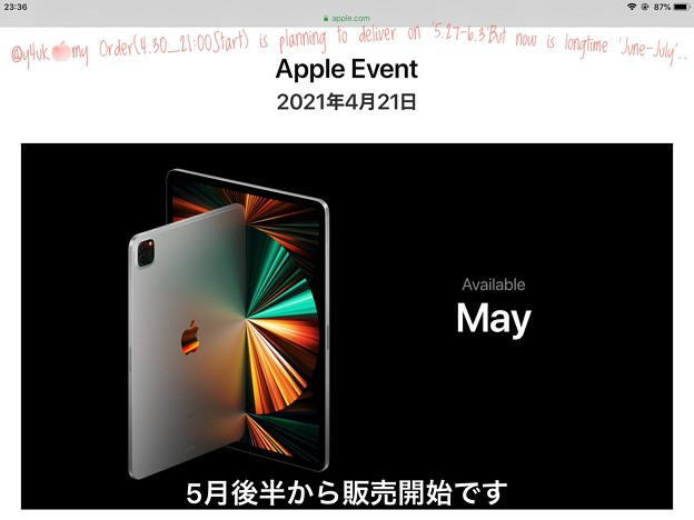 "#AppleEvent""Available May 21""my order(4.30Start)is planning to deliver""end of May""but now待ち時間を覚悟して7~"