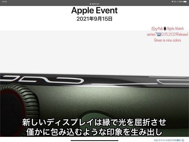 10.15.2021Release!#AppleWatchseries7 Green is nice colors.新しいディスプレイは縁で光を屈折させ僅かに包み込むような印象を生み出し。黒色で深い緑