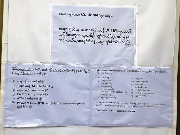 使えない銀行ATM (8)