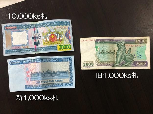 ミャンマーのお金 (1)